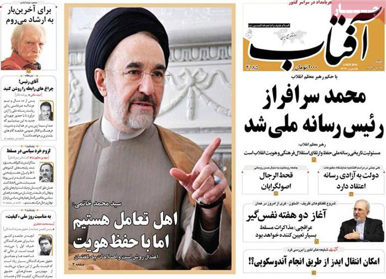 صفحه اول روزنامه های سیاسی ۱۸ آبان ۹۳ /عکس