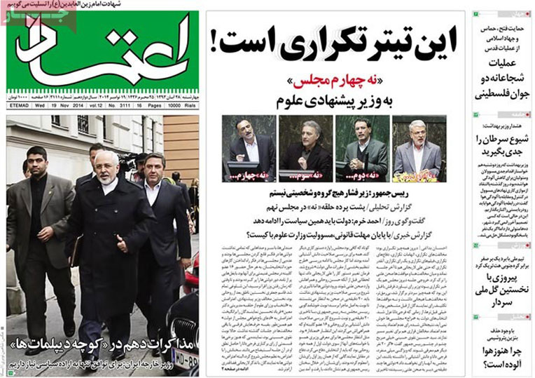 صفحه اول روزنامه های سیاسی 28 آبان ۹۳ /عکس