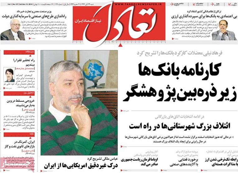 صفحه اول روزنامه های اقتصادی ۲۴ آبان ۹۳ /عکس
