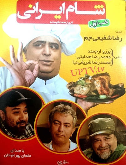 دانلود سری جدید برنامه شام ایرانی با میزبانی رضا شفیعی جم
