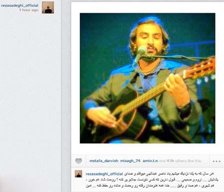 پیام یلدایی رضا صادقی + عکس