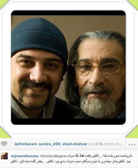 دل نوشته بروز ارجمند برای پدرش + عکس