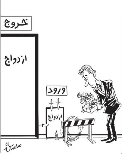 ازدواج و طلاق در ایران / کاریکاتور