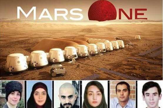 چند ایرانی در راه سفر بی بازگشت به مریخ+عکس