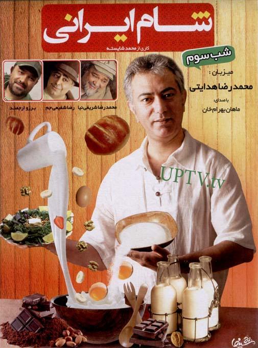 دانلود برنامه شام ایرانی با میزبانی محمدرضا هدایتی