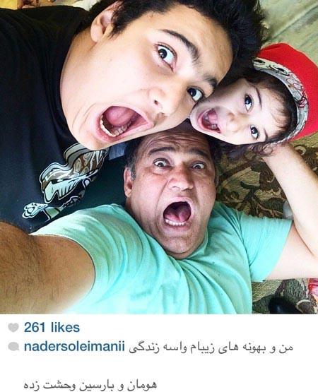 سلفی جالب و دیدنی نادر سلیمانی و فرزندانش / عکس