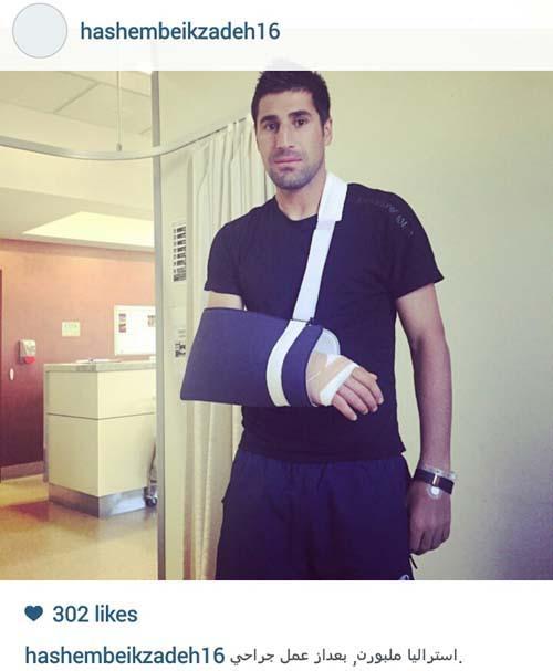 هاشم بیک زاده پس از عمل جراحی + عکس