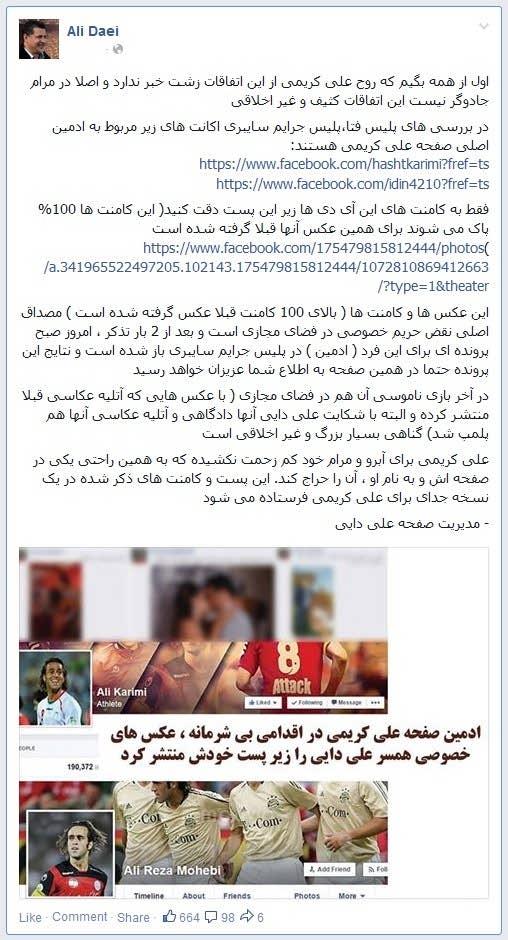 انتشار عکس های خصوصی همسر علی دایی در فیسبوک + عکس