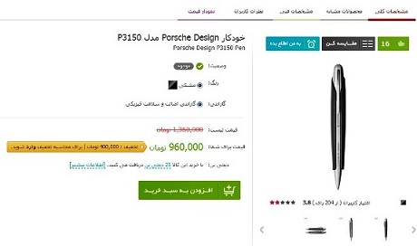 فروش خودکار یک میلیونی در ایران! +عکس