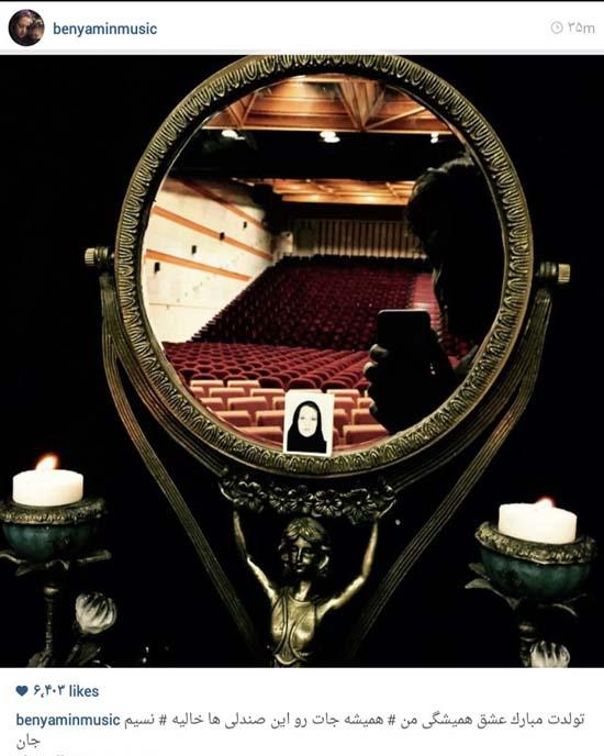 نوشته تکان دهنده بنیامین بهادری برای تولد همسرش + عکس