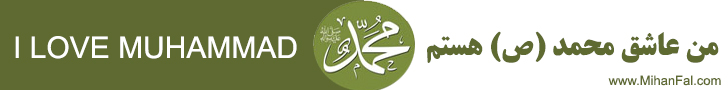عاشقان محمد