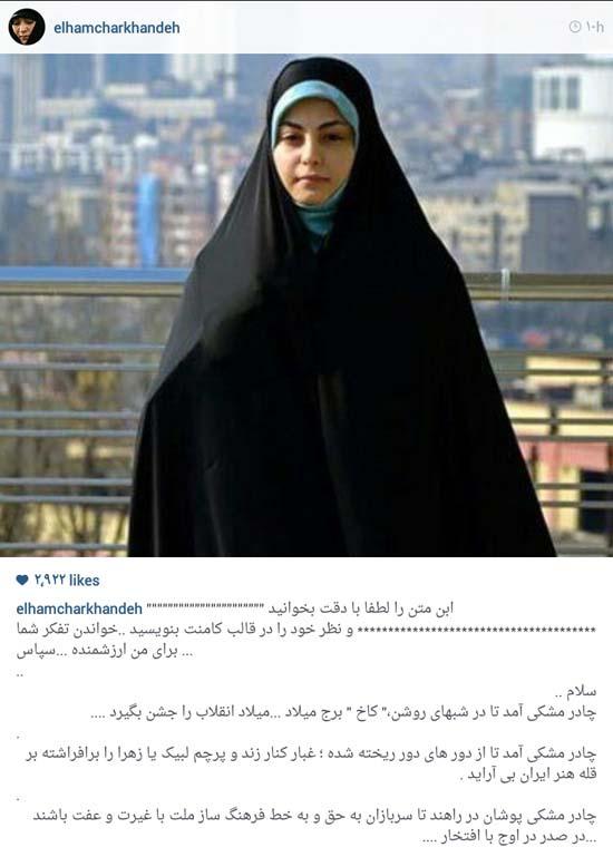 پیام الهام چرخنده به بانوان در جشنواره فیلم فجر + عکس