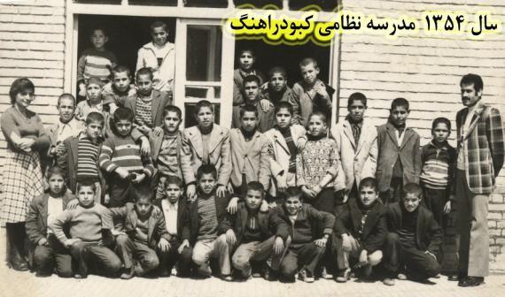 معلمان بی حجاب در مدرسه کبودرآهنگ + عکس