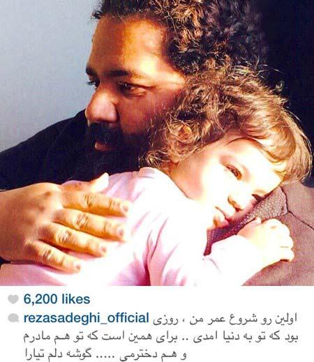 ابراز عشق رضا صادقی به دخترش تیارا + عکس
