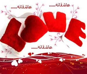 ۲۵ بهمن روز ولنتاین (۱۴ فوریه)