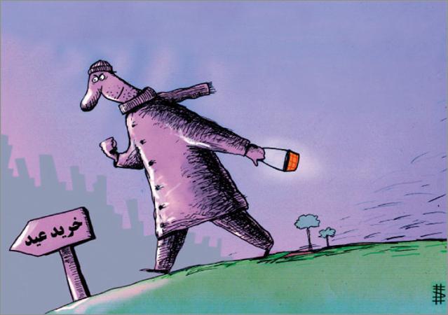 خرید عید / کاریکاتور