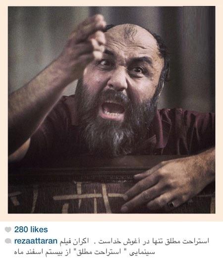 عصبانیت خنده دار رضا عطاران / عکس