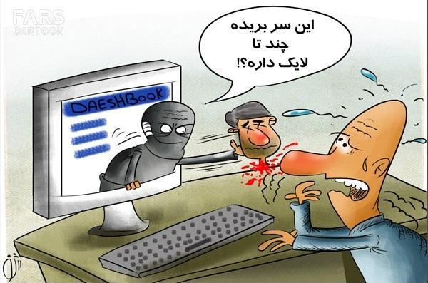 شبکه اجتماعی داعش! / کاریکاتور