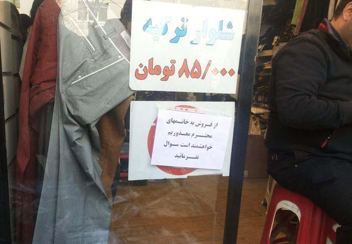 از فروش به خانم های محترم معذوریم! + عکس