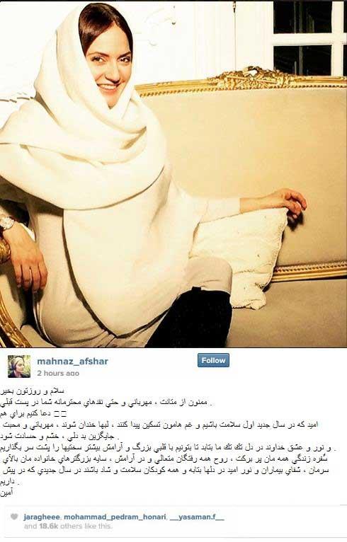 عکس جدید مهناز افشار در صفحه شخصی اش