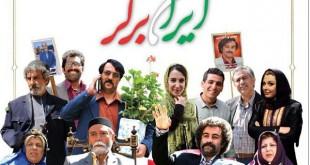 اکران فیلم ایران برگر از امروز