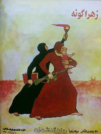 پوستر اولین روز زن بعد از انقلاب + عکس
