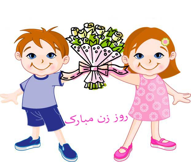 اس ام اس تبریک روز زن ۱۳۹۴