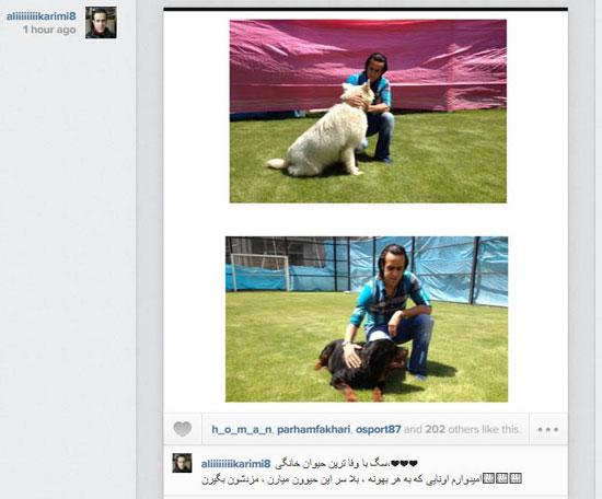 حمایت علی کریمی از باوفاترین حیوان خانگی + عکس