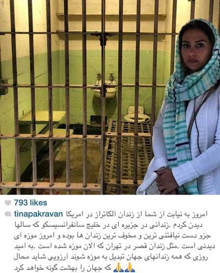 تینا پاکروان در زندان آلکاتراز + عکس