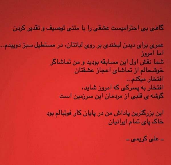واکنش علی کریمی به رای مردم در برنامه ۹۰ + عکس