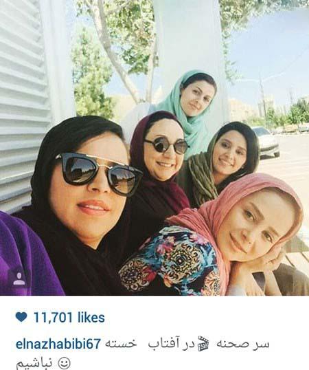 عکس سلفی الناز حبیبی با دوستان