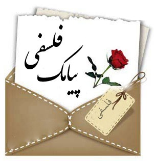 اس ام اس فلسفی و آموزنده خرداد ۹۴