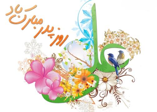 اس ام اس تبریک روز پدر ۹۴