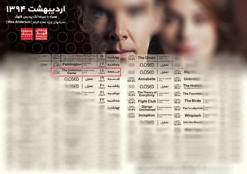 اکران فیلمی با مضمون هم جنسگرایی در ایران! + عکس