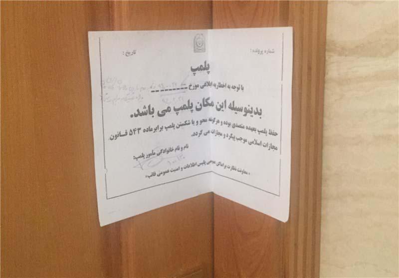پلمب یک باشگاه ورزشی مختلط در تهران! + عکس