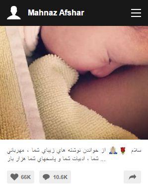 دختر مهناز افشار چند هزار لایک دارد؟ + عکس