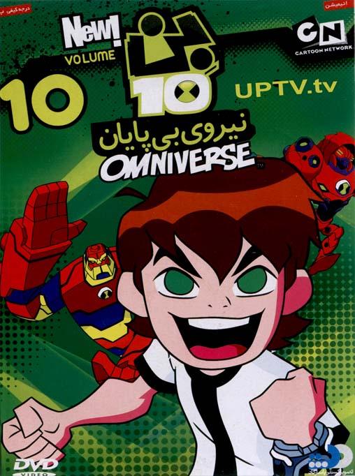 دانلود انیمیشن بن تن ۱۰ با دوبله فارسی
