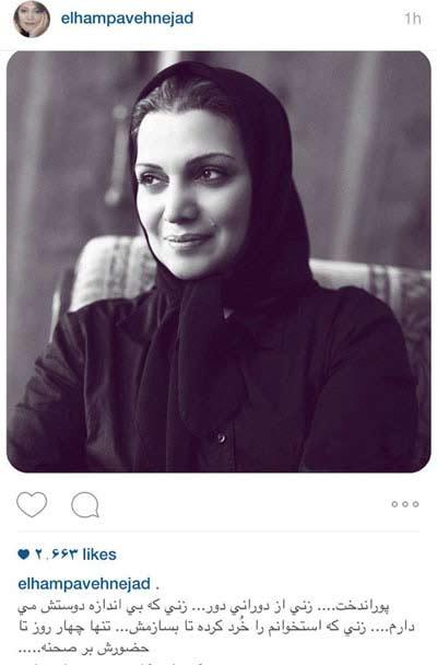 زنی که استخوان الهام پاوه نژاد را خرد کرد! / عکس