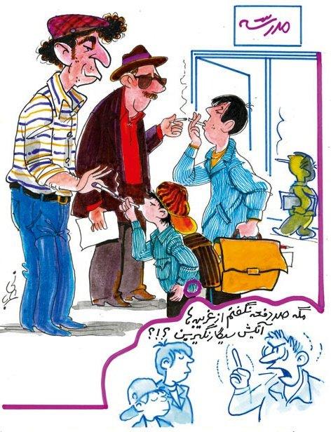 کارتون روز : سن سیگاری شدن در ایران به ۱۷ سال رسید!