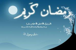 دعای روز اول ماه مبارک مبارک رمضان !