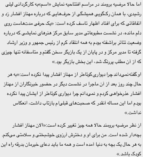 حاشیه های مهناز افشار و مهریه اش !