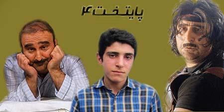 گاف تاریخی سریال پایتخت ۴