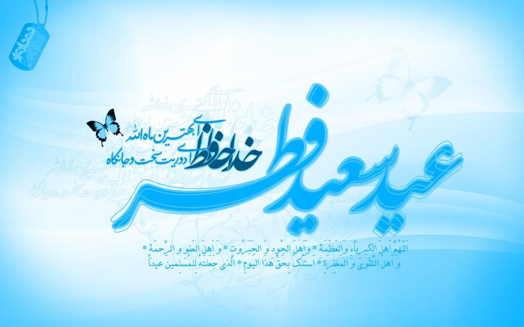 زیباترین کارت پستال تبریک عید فطر ۹۴
