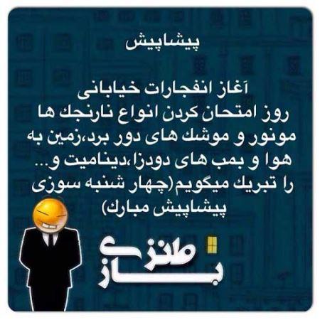 عکس نوشته های خنده دار ایرانی تیر ۹۴