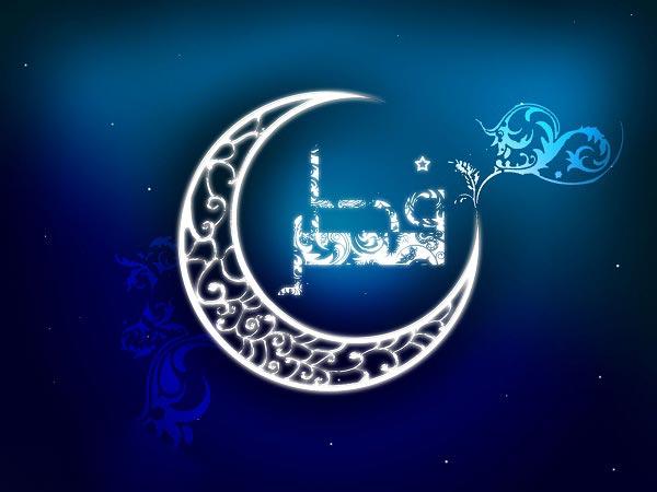 عید فطر چه روزی است؟!