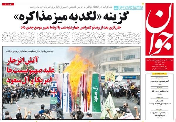 تصاویر صفحه نخست روزنامههای امروز شنبه ۲۰ تیر