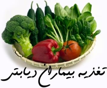Image result for تغذیه افراد دیابتی
