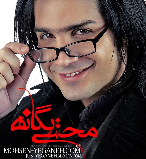 تغییر چهره محسن یگانه + عکس