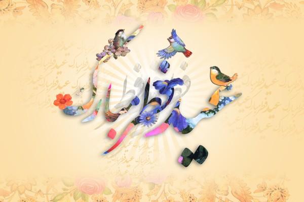 نماز عید فطر / زمان اقامه و چگونگی به جا آوردن آن