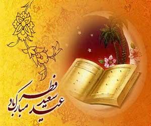 اس ام اس های تبریک عید فطر ۹۴ (سری اول)